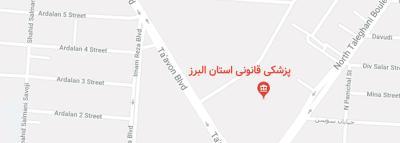 ادارکل پزشکی قانونی استان البرز