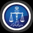 اداره کل پزشکی قانونی استان البرز